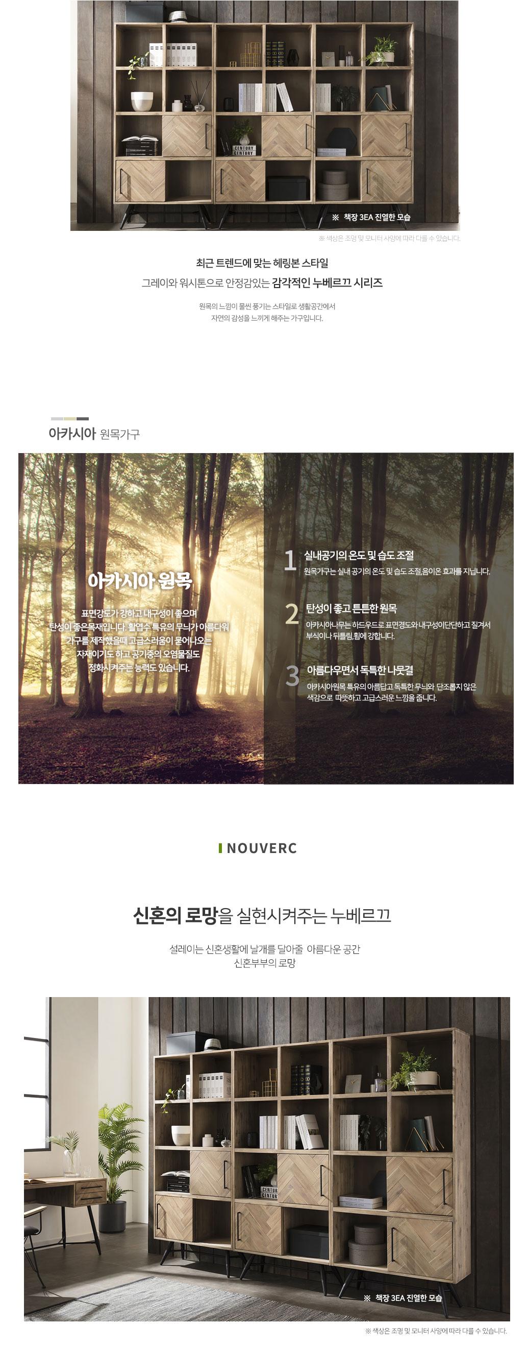 nouverc_bookcase_03.jpg