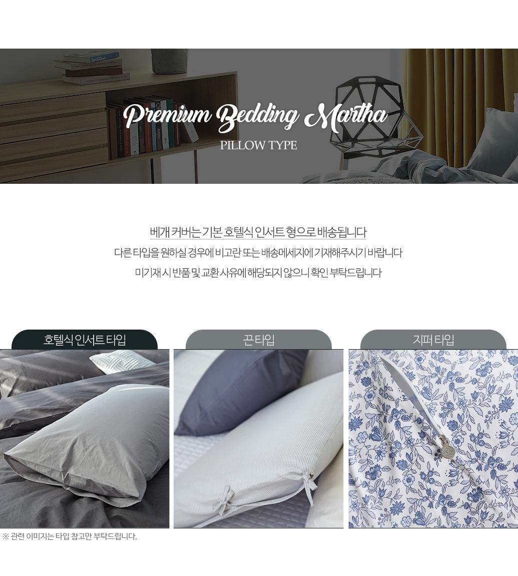pillowtype.jpg