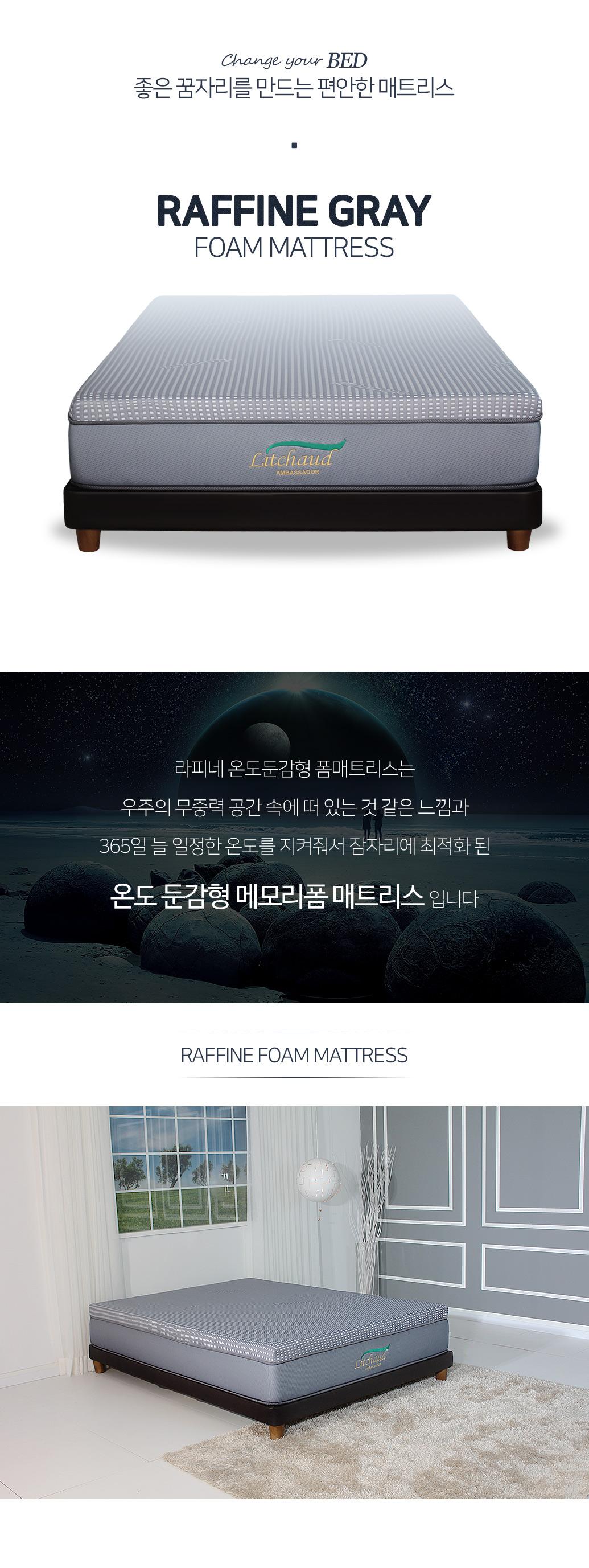 raffine_gray02.jpg