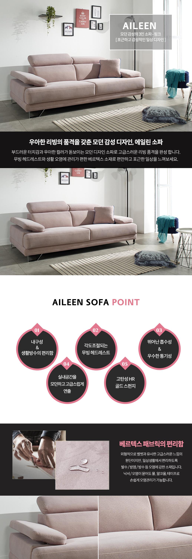 aillen_sofa_3_pink.jpg