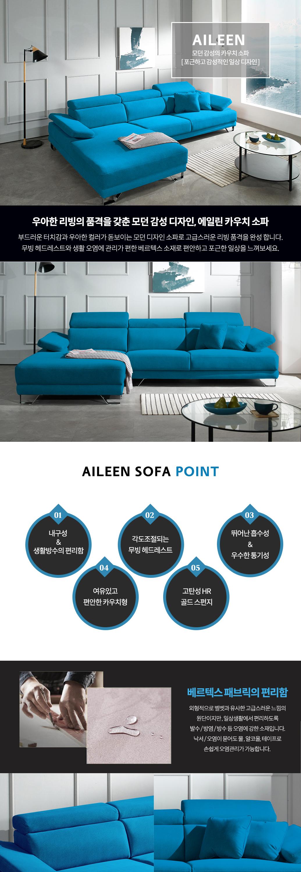 aillen_couch_bule.jpg