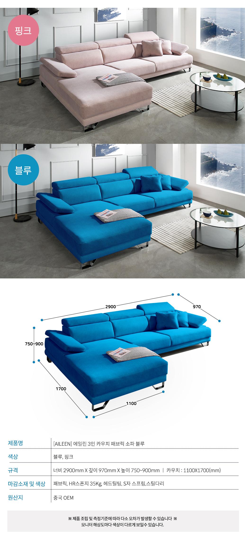 aillen_couch_bule_2.jpg