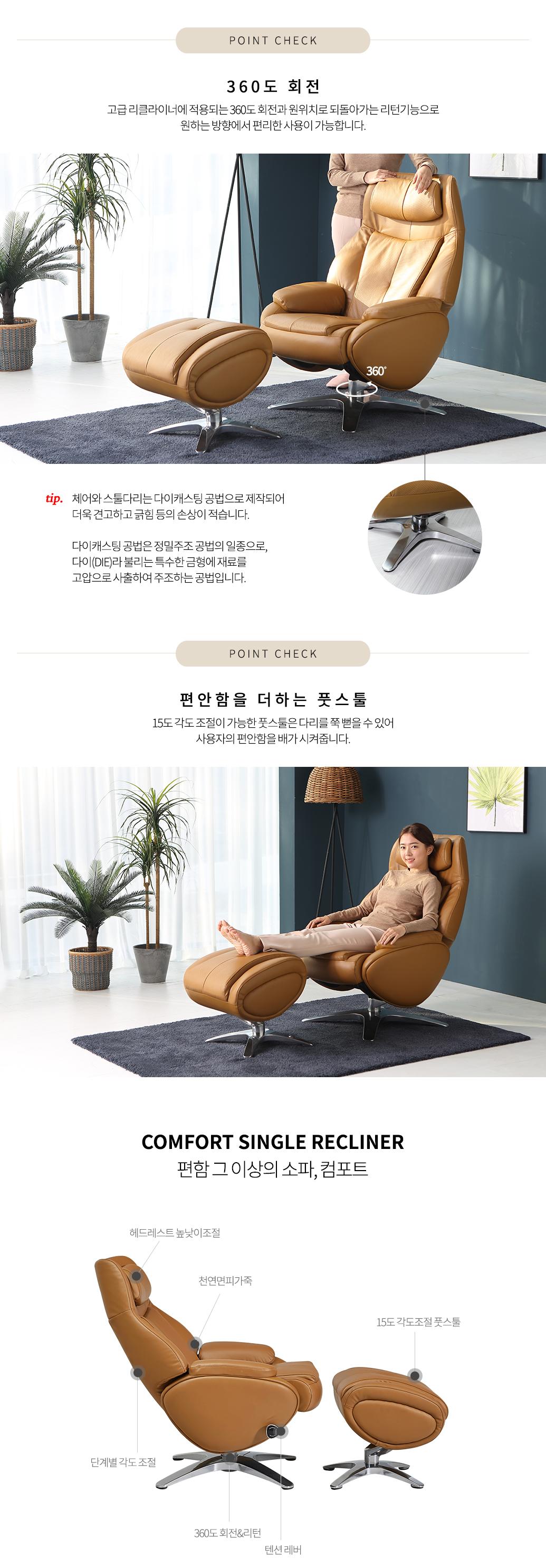 comfort_08.jpg