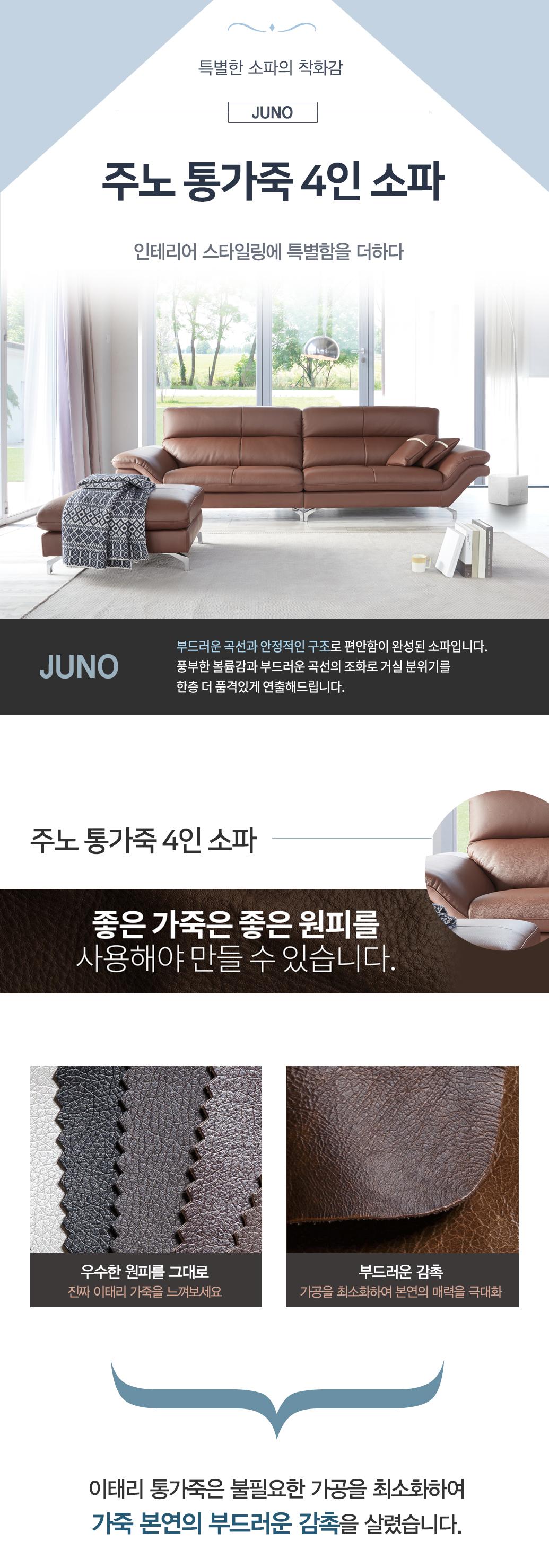 JUNO_01.jpg