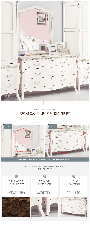 moiselle-entic-dressing-table_01.jpg