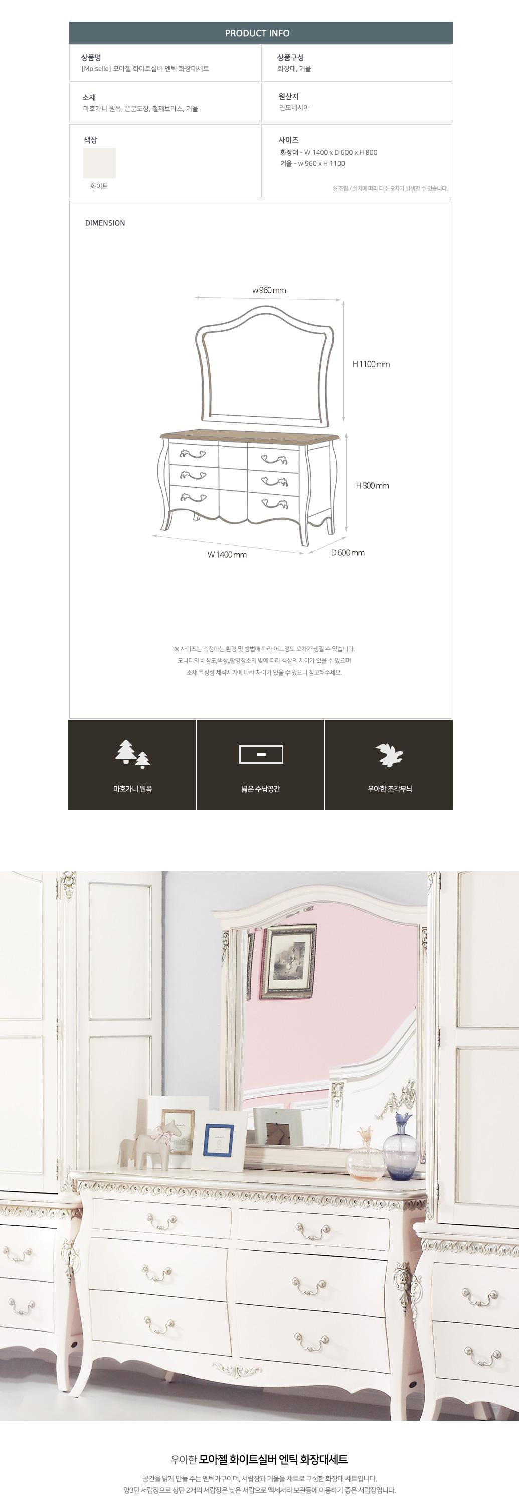 moiselle-entic-dressing-table_02.jpg