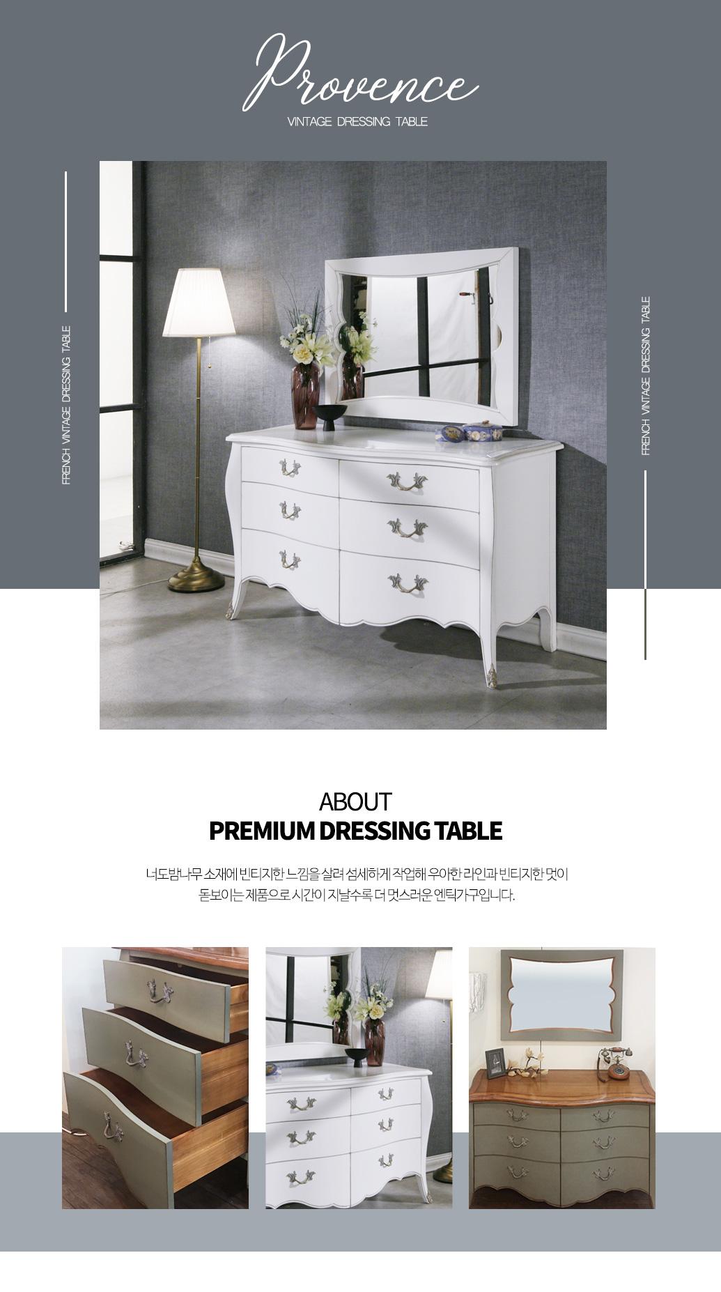 provence-dressing-table_01.jpg