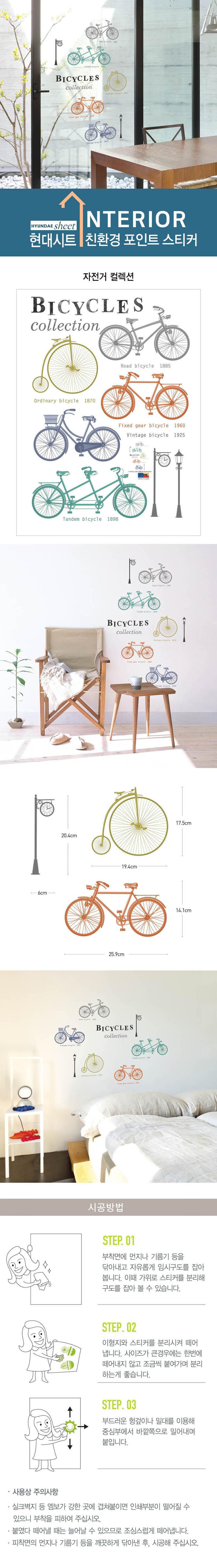 친환경 포인트스티커 자전거컬렉션 - 썬리빙, 9,900원, 월데코스티커, 라이프 스티커