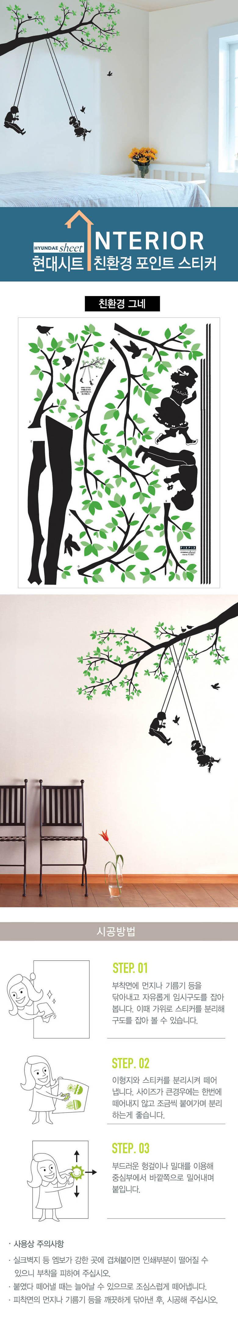 친환경 포인트스티커 그네 - 썬리빙, 4,900원, 월데코스티커, 나무/나뭇가지