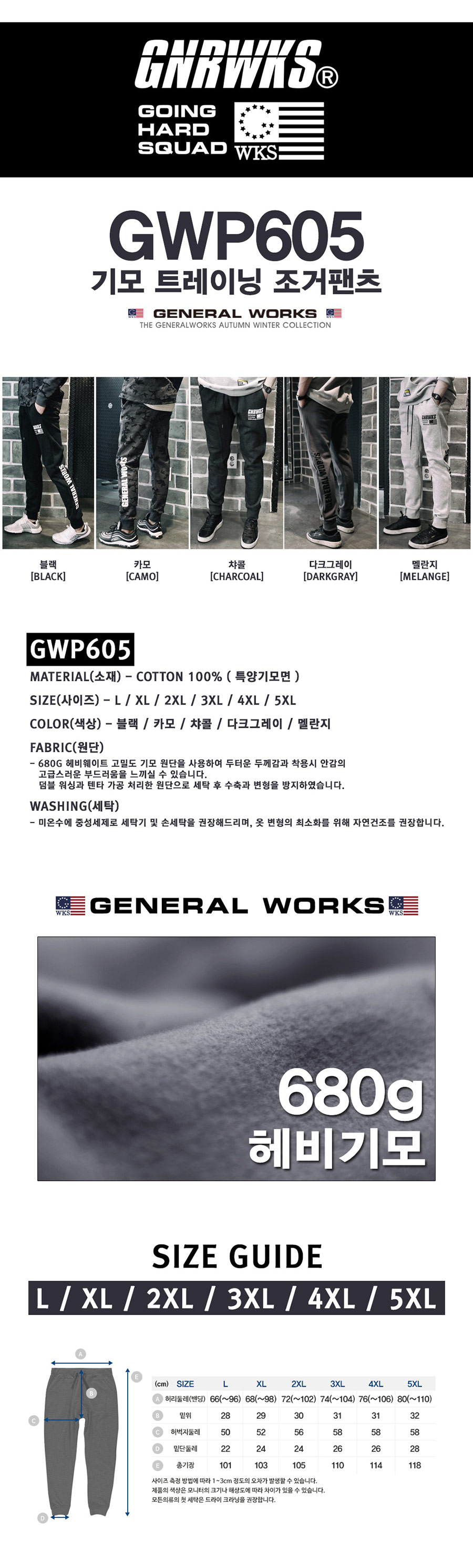 제네럴웍스 GWP605 빅사이즈 밴딩 영문 레터링 기모 테크플리스 조거팬츠 트레이닝 추리닝