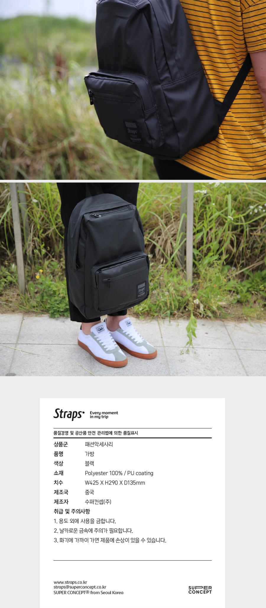래피드 블랙 시리즈 백팩 002 - 스트랩스, 65,000원, 백팩, 패브릭백팩