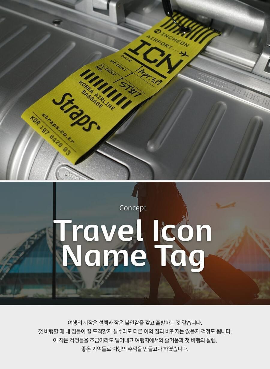 에어포트 네임택 30cm - 인천 - 스트랩스, 7,500원, 네임택, 디자인 네임택