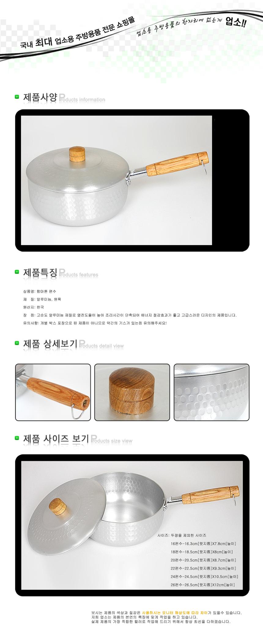 알루미늄 함마톤 편수냄비 20cm 라면냄비 편수냄비 업소냄비 부엌냄비 주방냄비