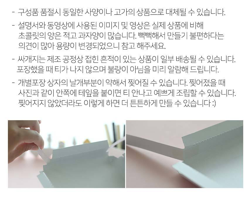 핑크러브바크 막대과자만들기세트 - 스윗핑크, 23,500원, DIY세트, 초콜릿 만들기