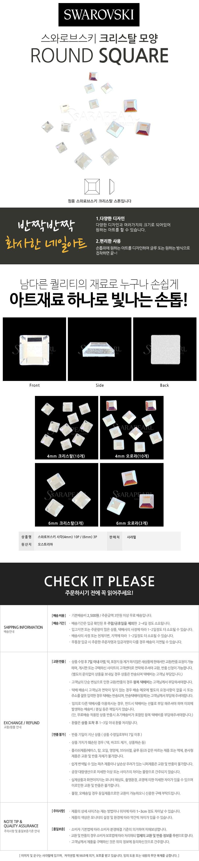 스와로브스키 사각(4mm)10P - (6mm)3P - 네일윈도우, 2,400원, 네일, 네일스티커/파츠
