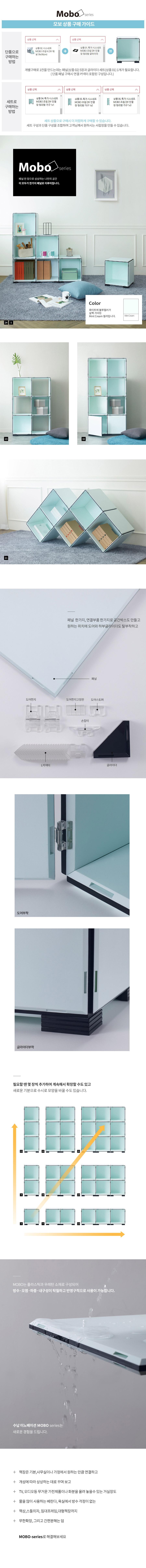 시스네프 MOBO 조립식 DIY 진열장 정리함 패널 36x36(cm) - 시스네프, 4,500원, DIY 수납장, DIY 수납장