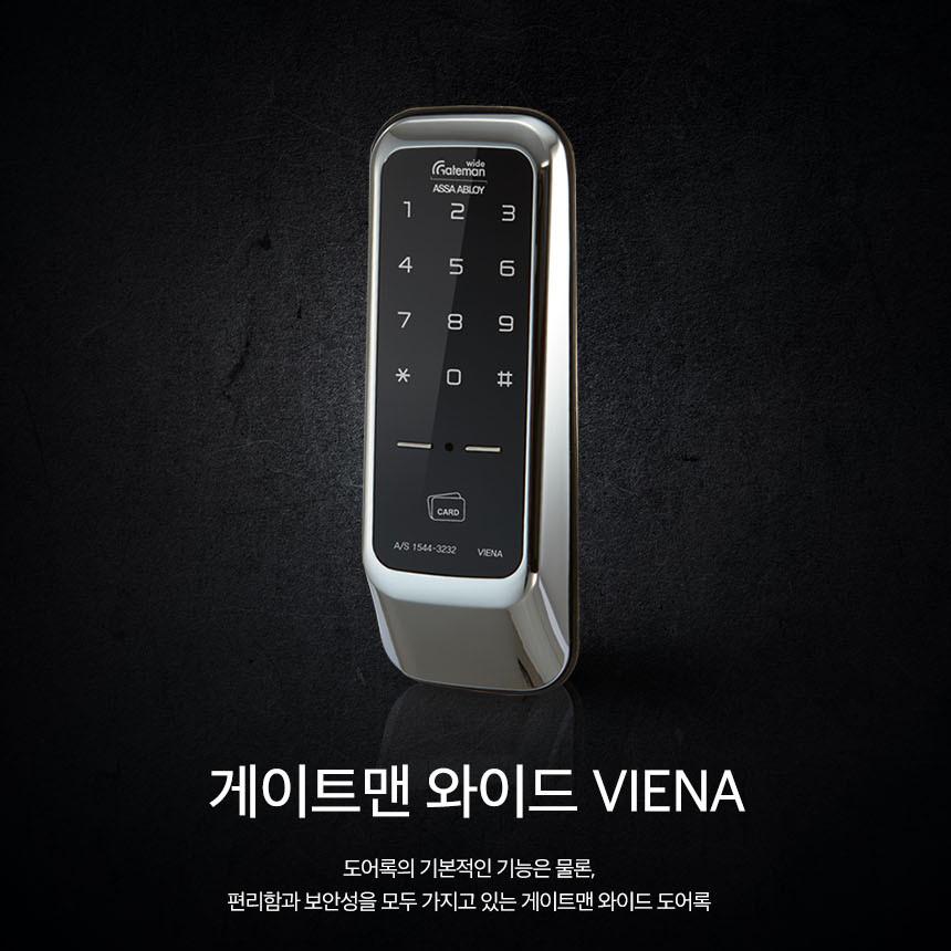 [대전 전지역 무료설치][보조키] 게이트맨 VIENA [2way 비밀번호, RF키태그], 아이레보