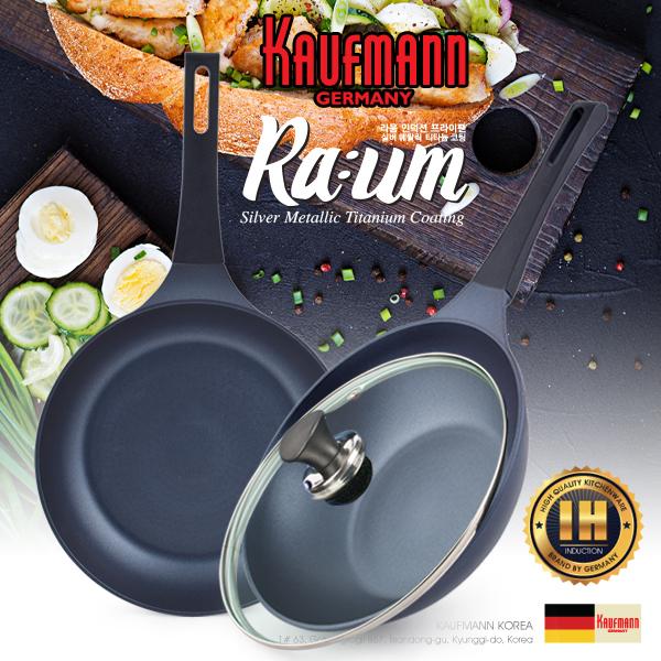 독일 카우프만 라움 IH 주물팬 3P 세트(G형), KRIF-G3P