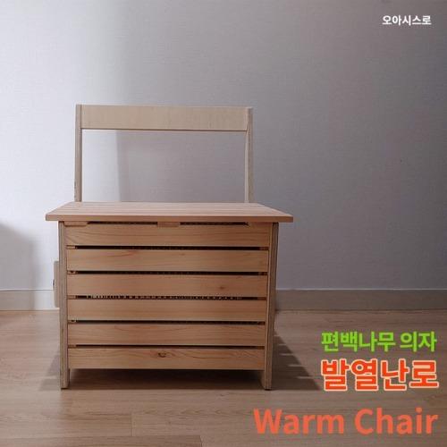 오아시스로 편백나무 발열의자 전기스토브  나노합금열선 안전 전자파 적합 인증 따뜻한 마음 따뜻한 의자