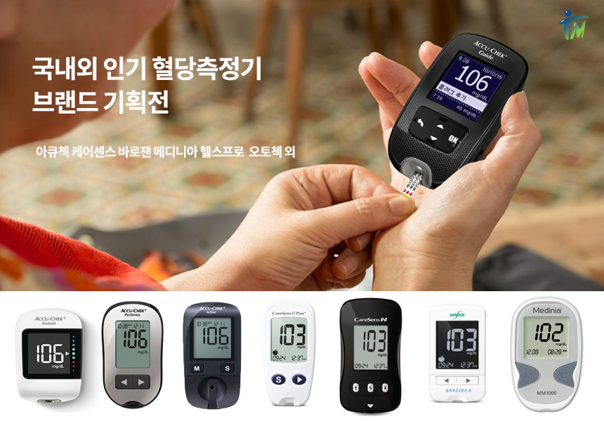 태리메디칼 - 소개