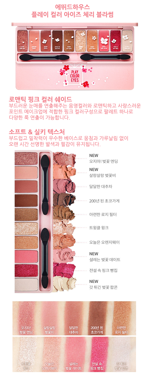 Every Need Want Day Etude House Play Color Eyes Cherry Blossom 10 Eyeshadow Palette