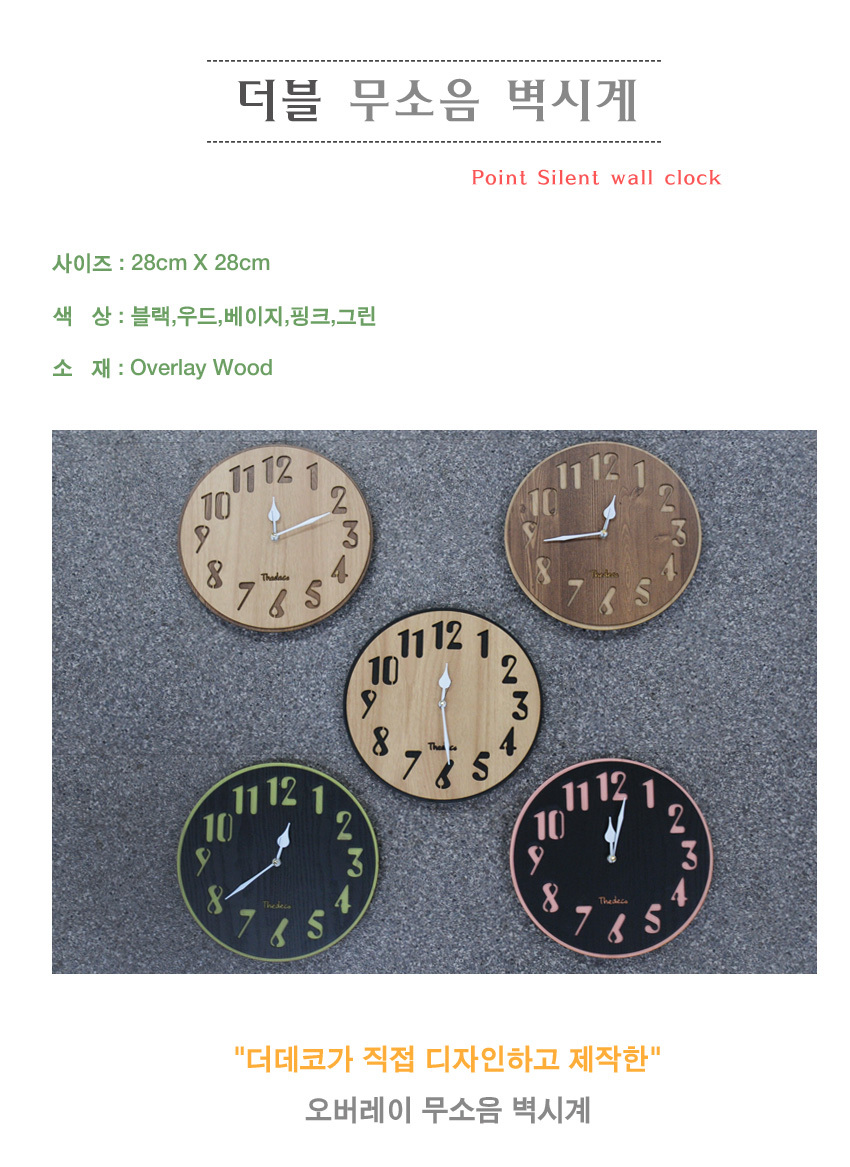 못없이 설치하는 인테리어 입체 무소음벽시계 벽걸이시계 - 더데코, 11,900원, 벽시계, 우드벽시계
