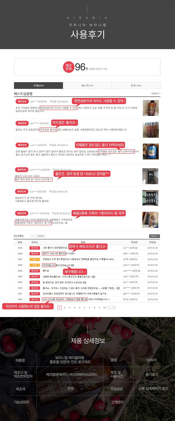 키라니아 천연 샴푸 저자극 두피진정 피지억제 약산성 - 더데코, 13,900원, 헤어케어, 샴푸/린스
