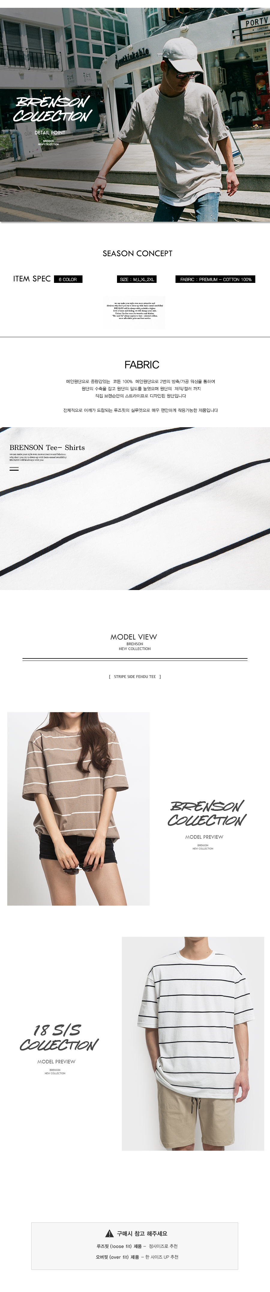 브렌슨(BRENSON) 루즈핏 핀스트라이프 사이드절개 티셔츠