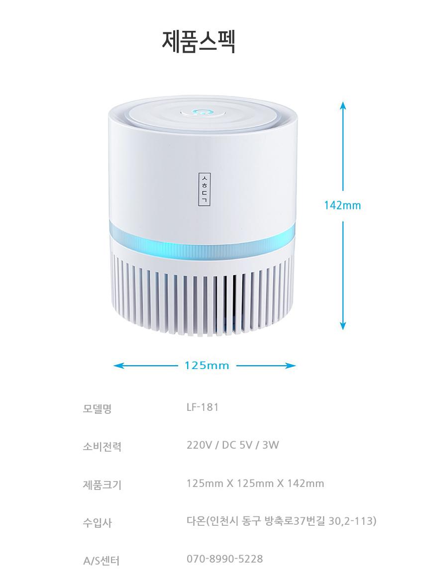 소형 탁상용 공기청정기 - 더스페이스, 99,000원, 공기청정기, 공기청정기