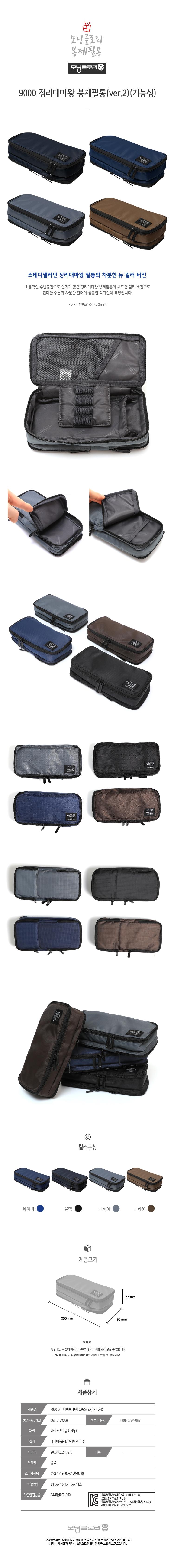 모닝글로리 9000 정리대마왕 봉제필통 ver.2 기능성 색상임의배송 - 더스페이스, 9,000원, 패브릭필통, 심플