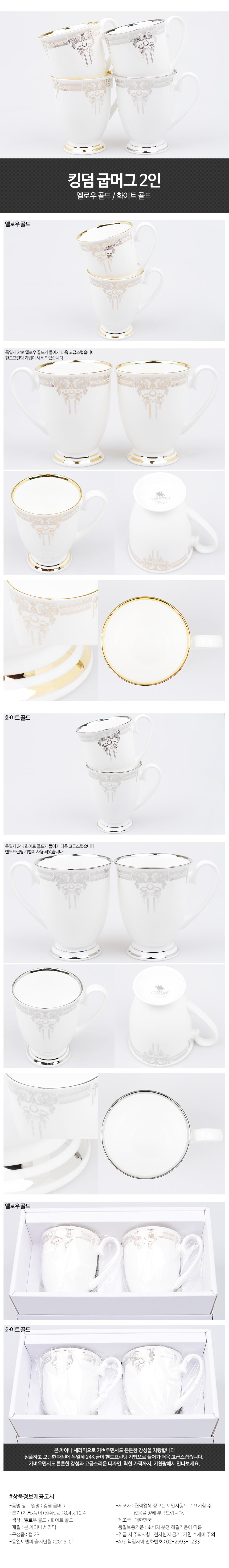 킹덩 2인조 굽머그 - 로메이키친5, 25,800원, 머그컵, 심플머그