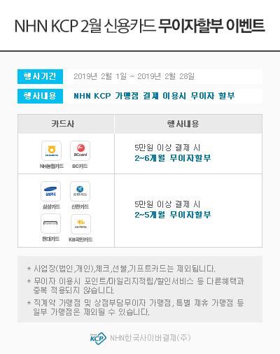 NHN%20KCP_event_001.jpg
