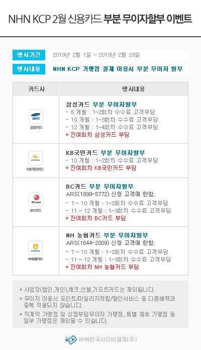 NHN%20KCP_event_002.jpg