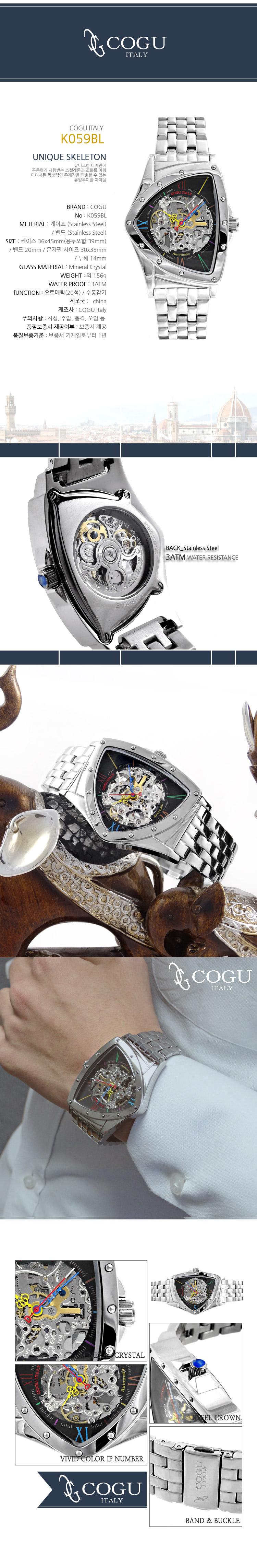 코구(COGU) K059BL 남성 오토매틱 메탈 손목시계