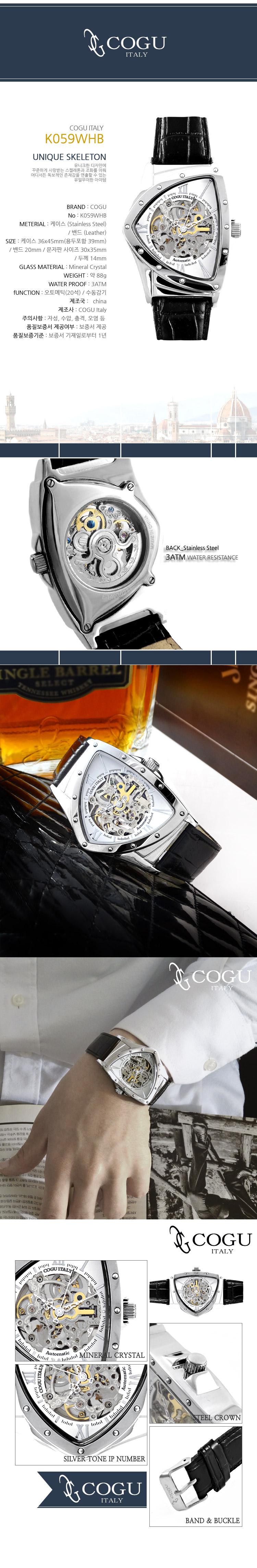 코구(COGU) K059WHB 남성 오토매틱 가죽 손목시계