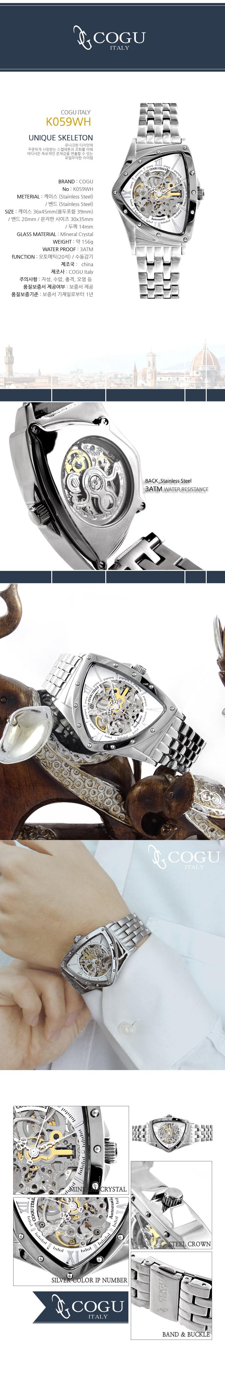 코구(COGU) K059WH 남성 오토매틱 메탈 손목시계