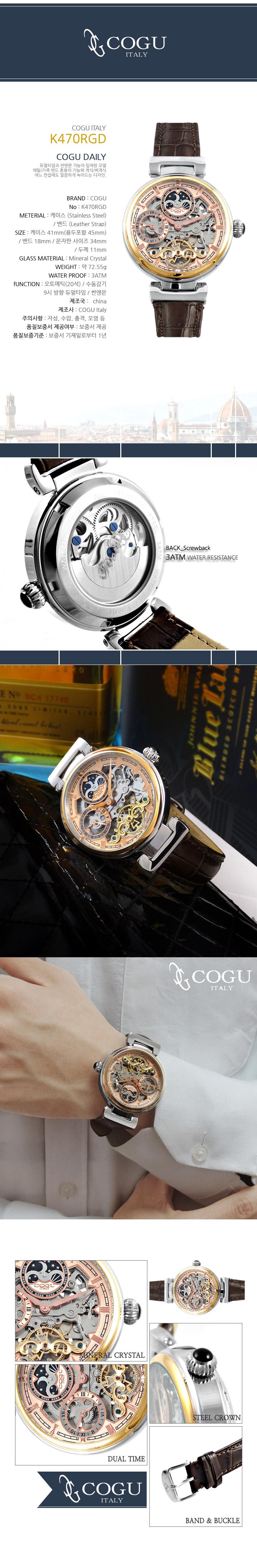 코구(COGU) K470RGD 남성 오토매틱 가죽 손목시계