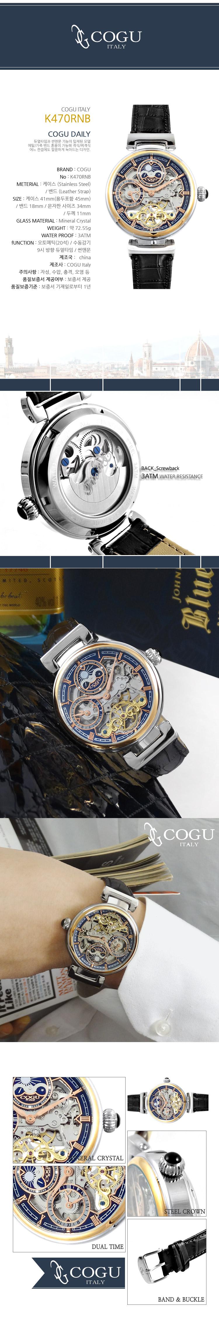 코구(COGU) K470RNB 남성 오토매틱 가죽 손목시계