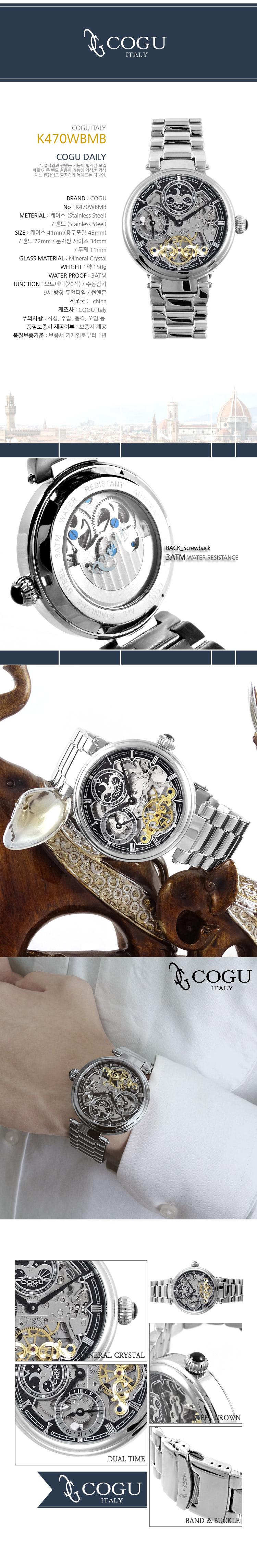 코구(COGU) K470WBMB 남성 오토매틱 메탈 손목시계