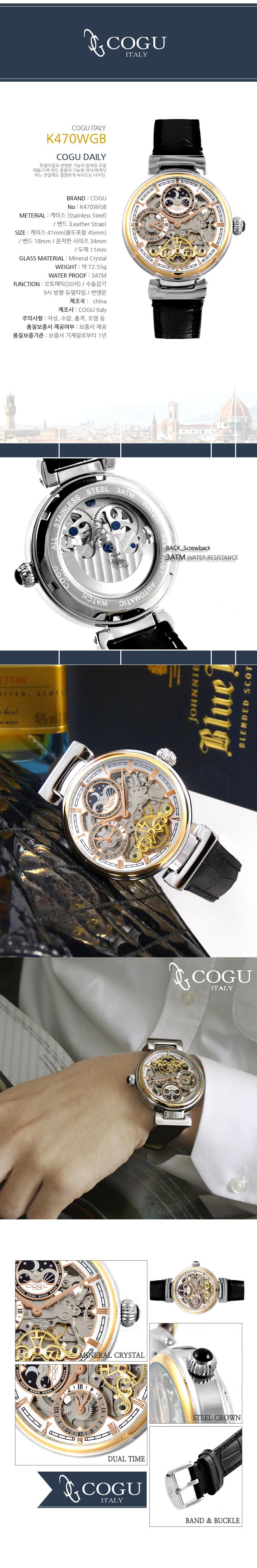 코구(COGU) K470WGB 남성 오토매틱 가죽 손목시계