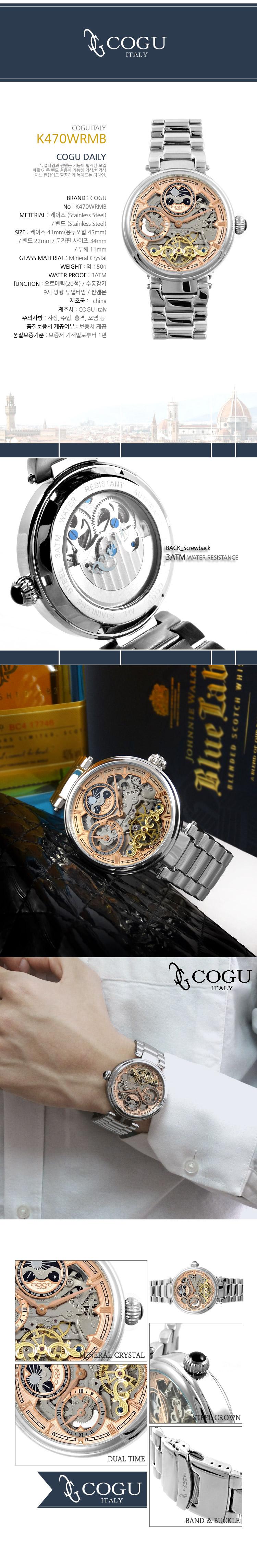 코구(COGU) K470WRMB 남성 오토매틱 메탈 손목시계