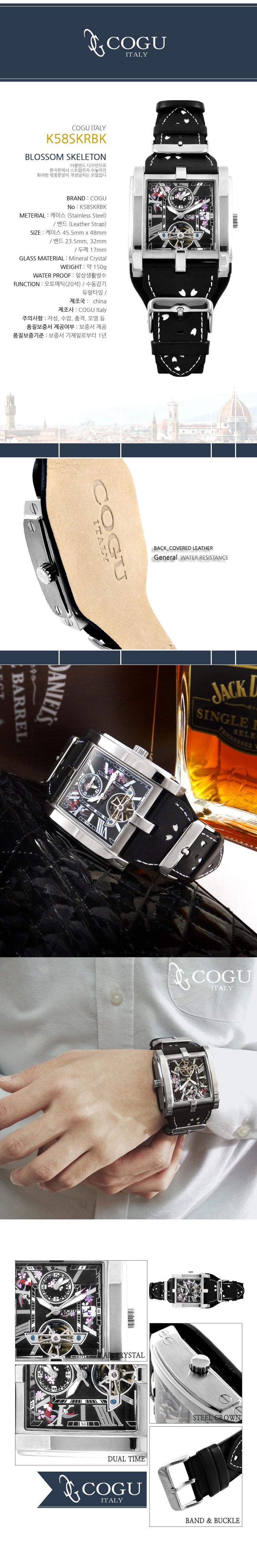 코구(COGU) K58SKRBK 남성 오토매틱 가죽 손목시계