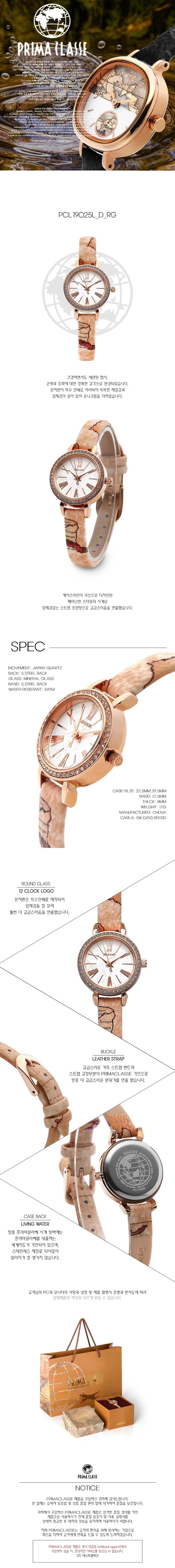 프리마클라쎄(PRIMA CLASSE) PCL19025L D/RG 여성시계 가죽밴드 패션시계