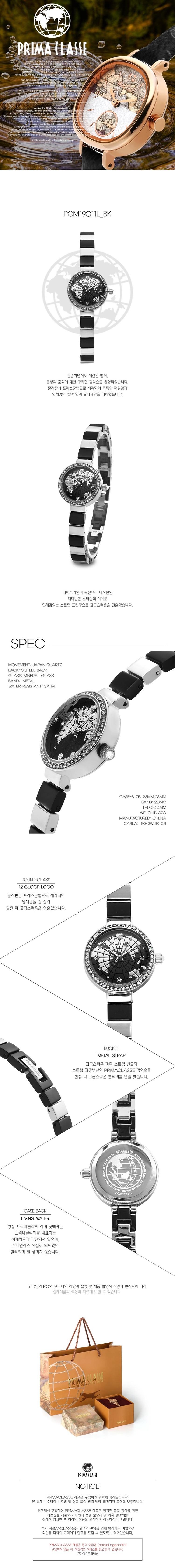 프리마클라쎄(PRIMA CLASSE) PCM19011L BK 여성시계 메탈밴드 패션시계