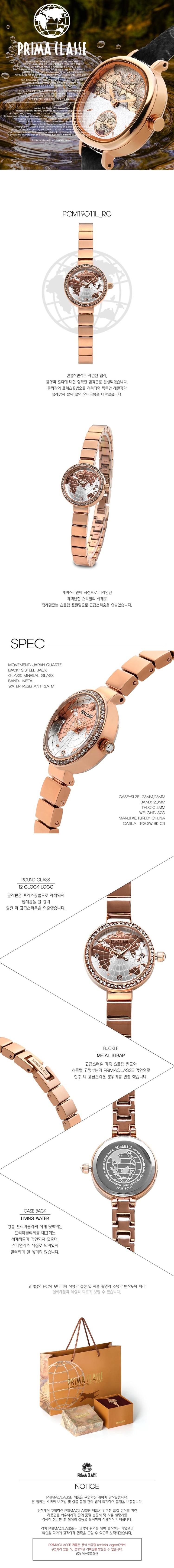 프리마클라쎄(PRIMA CLASSE) PCM19011L RG 여성시계 메탈밴드 패션시계