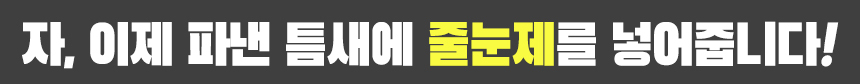 샤이니 셀프줄눈 코팅제 - 벽면용 - 꿈꾸는하우스, 18,200원, 타일, 인테리어타일