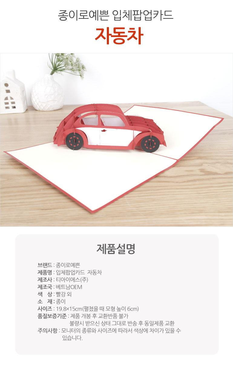 입체팝업카드 자동차 - 종이로예쁜, 7,000원, 카드, 입체 팝업 카드