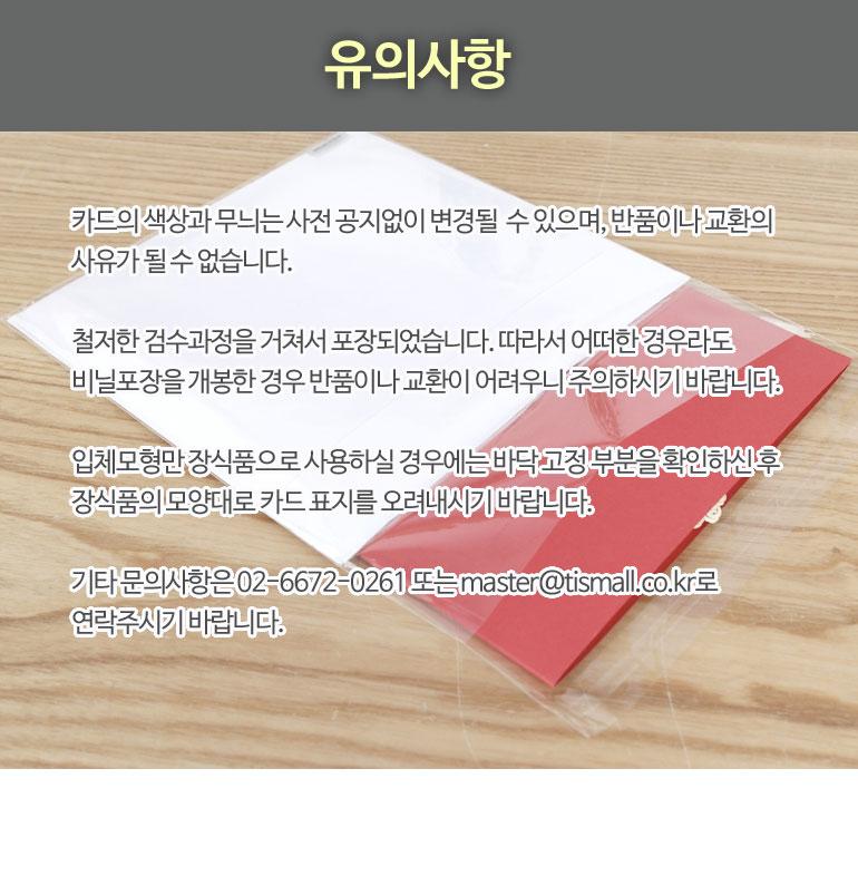 팝업카드 스쿠터 - 종이로예쁜, 7,000원, 카드, 입체 팝업 카드
