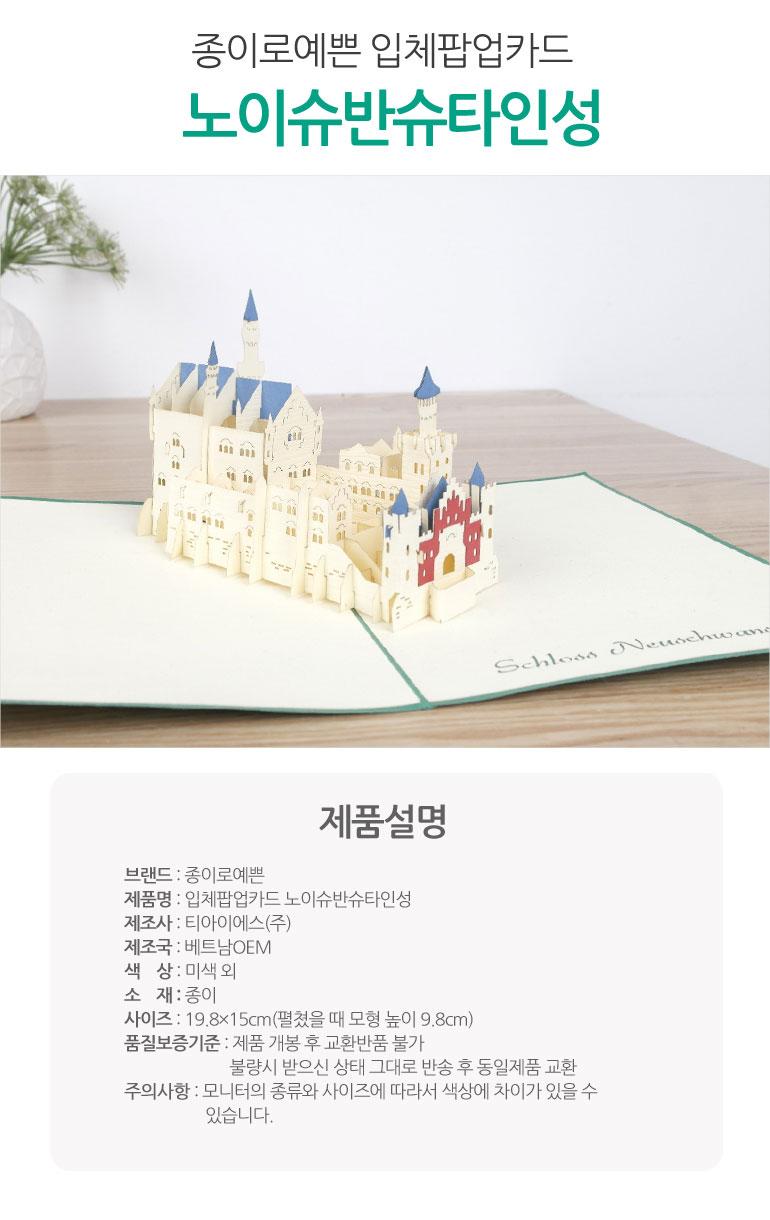 입체팝업카드 노이슈반슈타인성 - 종이로예쁜, 7,000원, 카드, 입체 팝업 카드