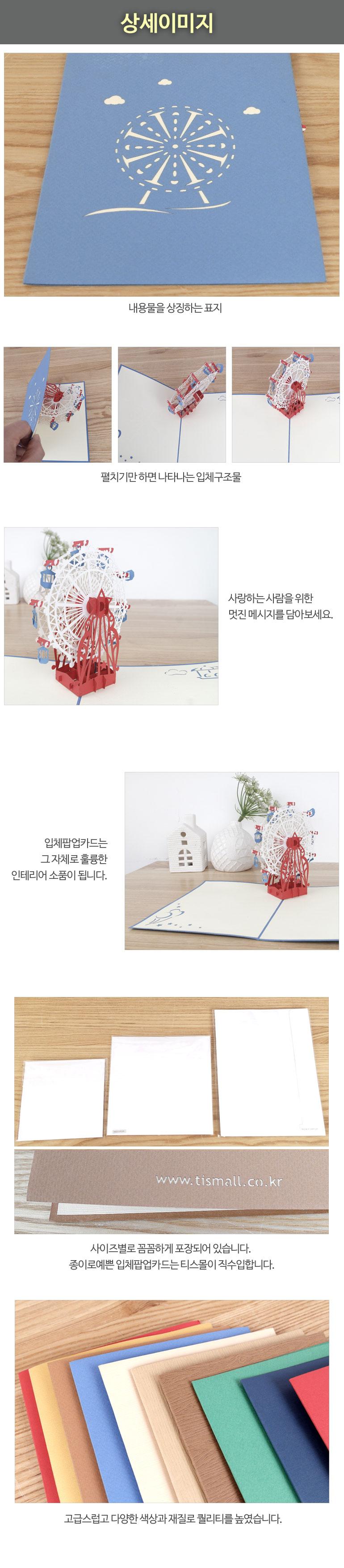 입체팝업카드 대관람차 - 종이로예쁜, 8,000원, 카드, 입체 팝업 카드